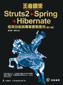 (二手書)王者歸來:Struts2+Spring+Hibernate框架技術與專案實戰應用-第3版