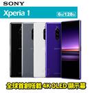 【跨店消費滿$20000減$2020】Sony Xperia 1 6G/128G 6.5吋 智慧型手機 24期0利率 免運費