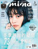 mina米娜時尚國際中文版 3月號/2019 第194期