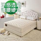 床墊 獨立筒 頂級客製款-涼感抗菌-硬式獨立筒床墊(護腰型麵包床厚24cm)雙人加大6尺$11999