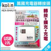 歌林 Kolin KEX-SHAU19   萬國充電器轉接頭   2孔USB設計  充電快速省時  全球通用型 安全安心  可傑