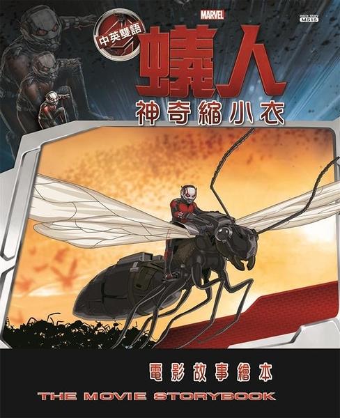 (二手書)蟻人神奇縮小衣:電影故事繪本(中英雙語)