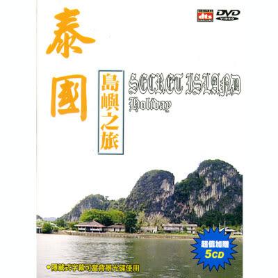泰國島嶼之旅DVD