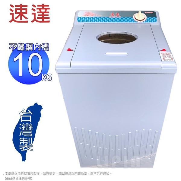 速達10公斤不鏽鋼脫水槽超高速脫水機 S600B~台灣製造