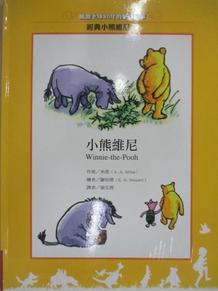 【書寶二手書T9/少年童書_KDM】小熊維尼Winnie-the-Pooh_張艾茜, 米恩