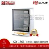 *~新家電錧~* 【尚朋堂 SD-1566】防爆膜三層紫外線烘碗機