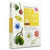 台灣原生植物全圖鑑(第六卷)山茱萸科-紫葳科