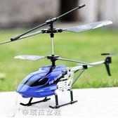 遙控模型 合金遙控飛機耐摔直升機充電動男孩兒童模型玩具飛機無人機飛行器 igo辛瑞拉
