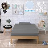 House Door 大和抗菌防螨10cm藍晶靈涼感記憶床墊贈毯-單大質感灰