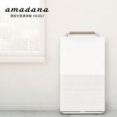 【amadana】 薄型空氣清淨機 (白) PA-301T-WH