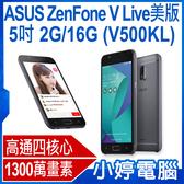 【3期零利率+免運】贈32G記憶卡 福利品 ASUS ZenFone V Live (V500KL) 5吋2G/48G 智慧手機