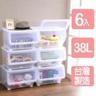 特惠-《真心良品》 超大可疊直取式收納箱6入