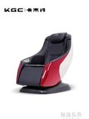 按摩椅 KGC/卡杰詩按摩椅家用全身小型智慧全自動多功能電動按摩沙發 MKS阿薩布魯