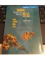 二手書博民逛書店 《圖騰與禁忌》 R2Y ISBN:9575451074│佛洛伊德著