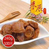 【譽展蜜餞】櫻花茶梅/240g/100元
