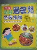 【書寶二手書T2/養生_XFH】照顧過敏兒特效食譜_小倉英郎、小倉由紀子/著 , 劉美志