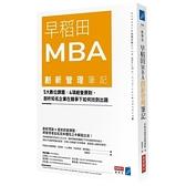 早稻田MBA創新管理筆記(5大數位課題X4項經營原則.剖析知名企業在競爭下如何找