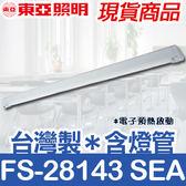 【有燈氏】東亞照明 T5 28W 單管 4尺 吸頂 山型 山形 燈具★含原廠燈管★保固1年【FS-28143SEA】
