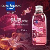 按摩潤滑油 情趣用品 Quan Shuang 熱感‧按摩-潤滑性愛生活潤滑液 150ml﹝玫瑰香味﹞