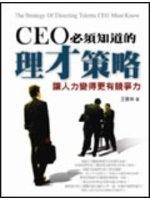 二手書 CEO必須知道的理才策略:讓人力變得更有競爭力--The Strategy Of Directing T R2Y 9789866987137