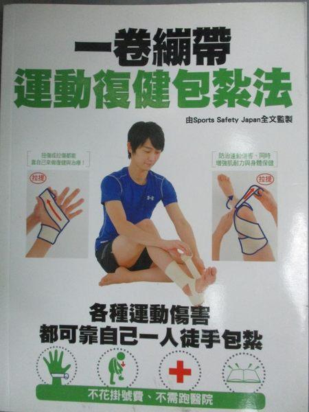 【書寶二手書T7/養生_QDU】一卷繃帶復健包紮法_Sports Safety Japan,  林曉晶