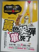【書寶二手書T6/嗜好_LPD】黃色笑彈葷死你_無碼太次郎