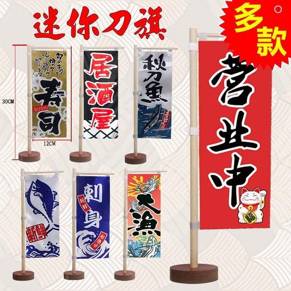 日式迷你刀旗日本招牌小刀旗壽司料理店鋪裝飾和風餐廳廣告擺設品
