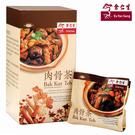 【余仁生】肉骨茶20gx12包/盒  (新加坡道地肉骨茶)