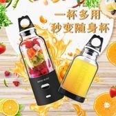榨汁杯電動便攜式杯子榨汁機學生迷你家用水果小型全自動炸果汁機  居家物語