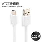 ATZZ加粗線 0.25米 蘋果/Type-C 快充線可傳輸 iphone/三星/華碩/小米/SONY/HTC