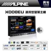 【ALPINE】X008EU 8吋通用型觸控螢幕主機DVD/USB/藍芽/導航/支援倒車