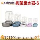 ◆MIX米克斯◆Petmate Replendish《專利抗菌餵水器 (S號) 3.8公升》自動飲水器