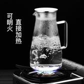 冷水壺 家用冷水壺玻璃耐熱高溫晾涼白開水杯紮壺防爆大容量透明水瓶套裝【全館免運】
