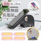 超萌!大象無線充電手機架 創意 無線充電器【H80912】