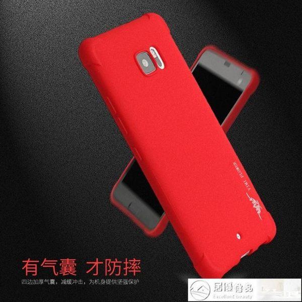 htc u ultra手機殼 htc u ultra保護殼手機套磨砂防摔硅膠 居優佳品