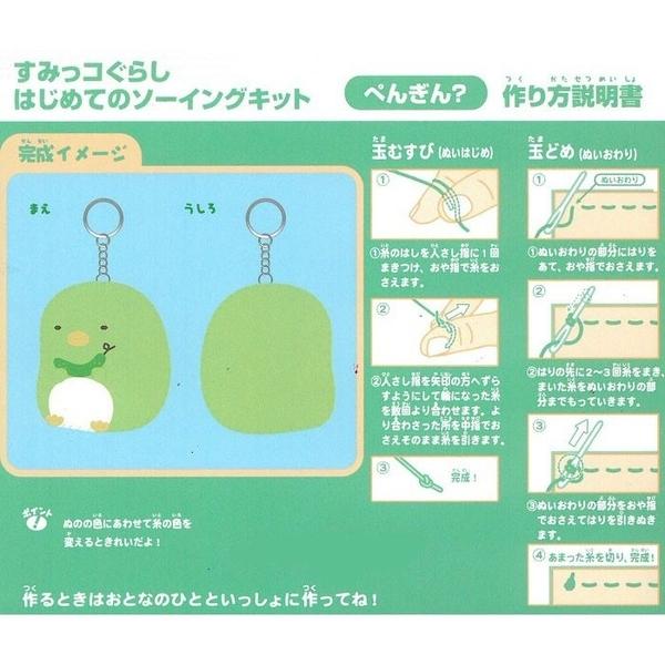 正版 角落生物 DIY不織布玩偶娃娃鑰匙圈 手作掛飾 吊飾 鎖圈 企鵝款 COCOS GG199