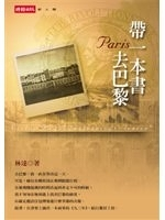 二手書博民逛書店 《帶一本書去巴黎》 R2Y ISBN:9571338265│林達
