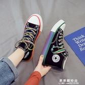 彩虹鴛鴦高筒帆布女鞋加絨2020新款潮鞋百搭韓版布鞋學生板鞋【果果新品】