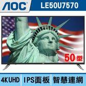送壁掛架(市價699)/【美國AOC】50吋4K UHD智慧聯網液晶顯示器+視訊盒LE50U7570