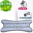 過年前大掃除【黑魔法】X型免手洗旋擰乾溼平板拖把布(X型專用替換拖把布x4條)