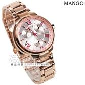 (活動價) MANGO 優雅羅馬 三眼多功能 不銹鋼帶 女錶 玫瑰金色 MA6667L-80R