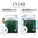 【99免運】CYLAB 熊果素激光美白面膜1片+三重玻尿酸密集保濕面膜1片 台灣面膜