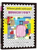 誰的粉紅色行李箱?