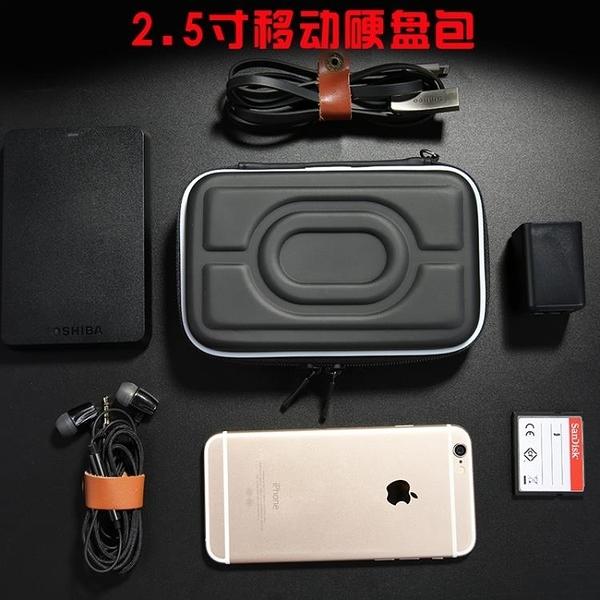 耳機收納包 數碼收納包 2.5英寸移動硬盤包保護套希捷保護盒鼠標 果果生活館