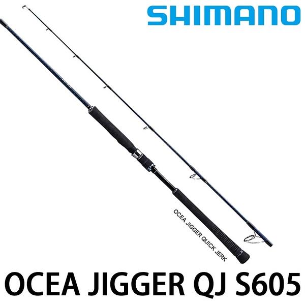 漁拓釣具 SHIMANO OCEA JIGGER QUICK JERK S605 [船釣鐵板竿]