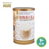 肯寶KB99 植物蛋白素 450g/罐 (效期至2020.09.24)