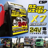 怪手 車輛24V使用多功能救援啟動車子 啟動電源 哇電 X7