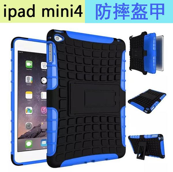輪胎紋 防摔盔甲 蘋果 iPad Mini4 平板保護套 支架 防摔 二合一 Mini4 保護套 背蓋