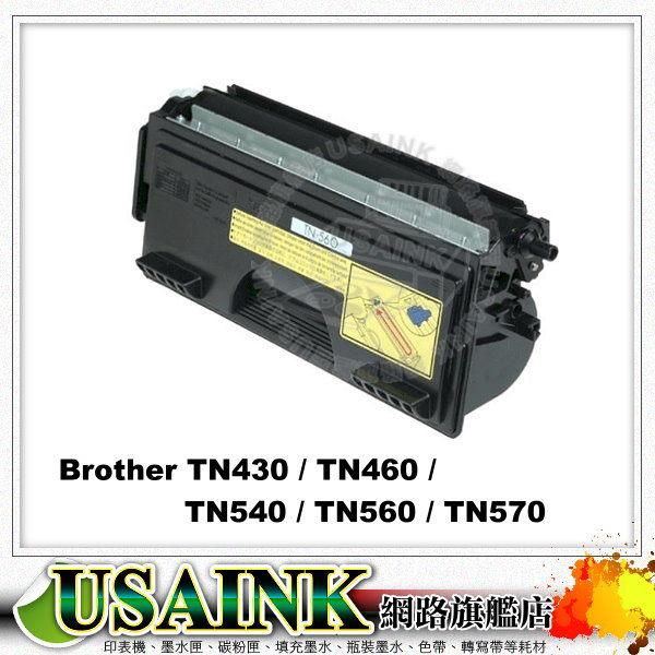 免運☆Brother TN430/TN-430/TN460/TN-460 相容碳粉匣 1470N/P2500/5130/5140/5150D/5170DN/FAX-4750/5750/8350P/8360P/8750P