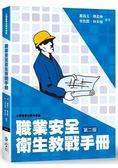 職業安全衛生教戰手冊(2版)